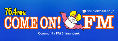 COME ON! FM 30万人のドラマ