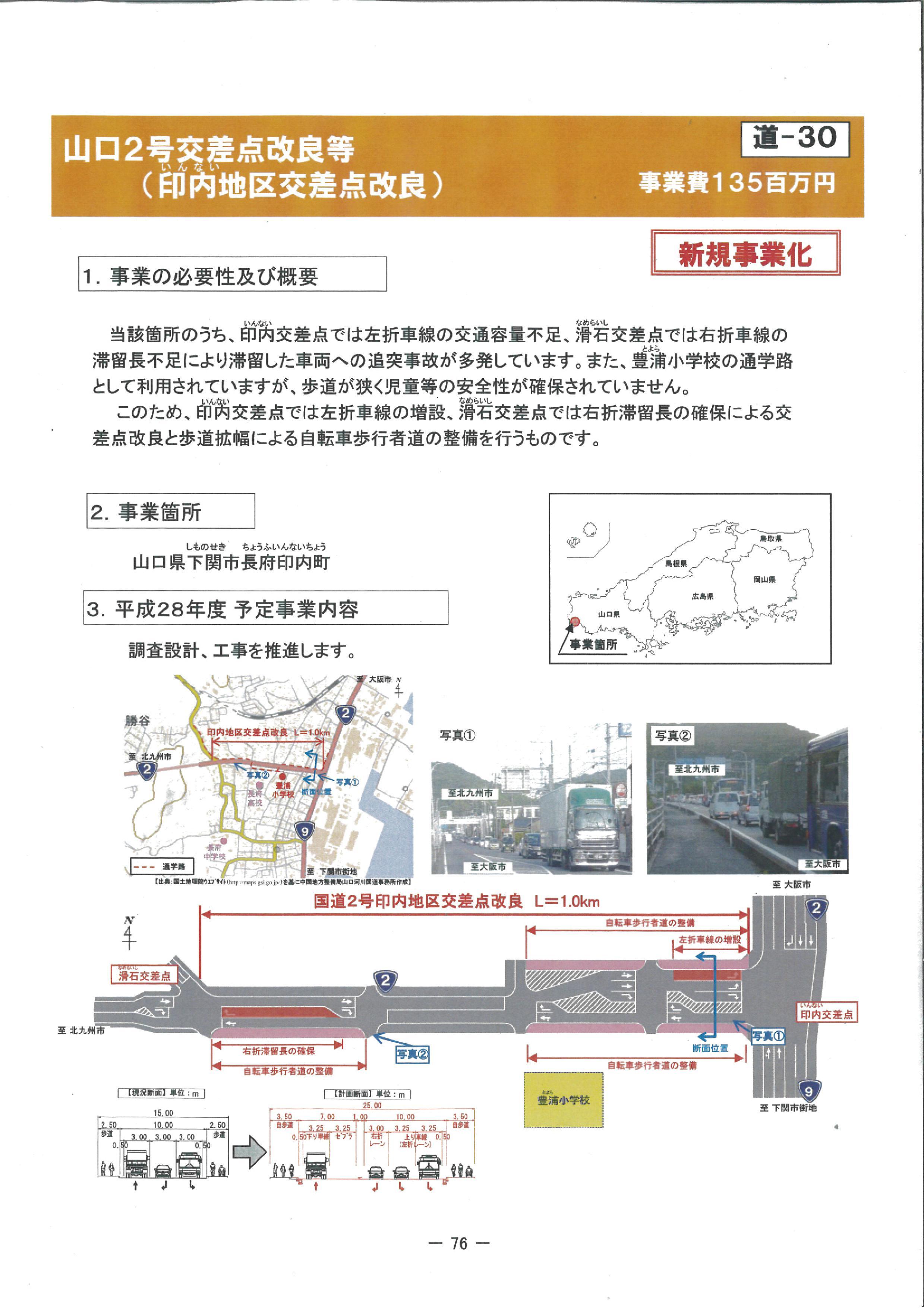 下関市一般国道2号長府印内整備促進総決起大会(160605)②