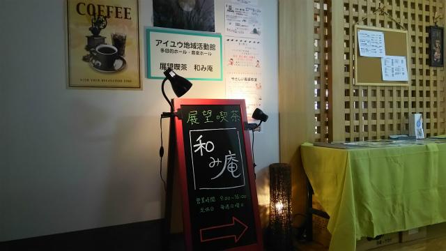 展望喫茶 和み庵161016③
