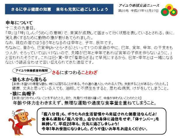 第41回アイユウ地域交流会③