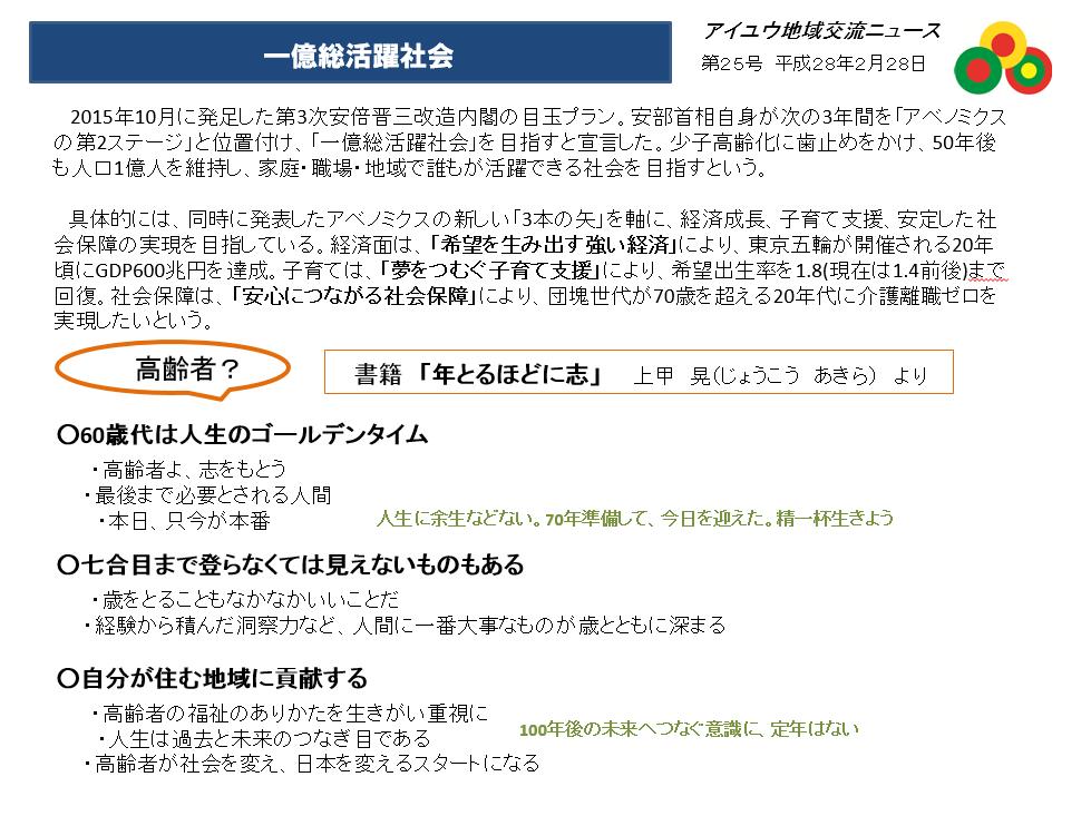 第42回アイユウ地域交流会②