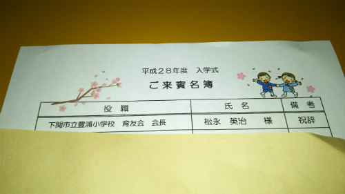 豊浦小学校入学式(160408)①